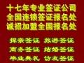 秦皇岛个人出国旅游签证