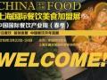 2018加盟展-上海世博