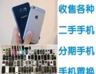深县专业收售二手手机