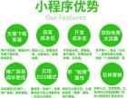 软银科技 阳信小程序代理 山东省小程序代理
