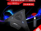 MST-X1W 2.4G无线视频会议全向麦克风