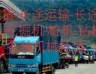 货车运输-拉货-搬家-设备运输-货车出租-长途搬家