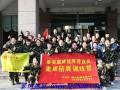泰安拓展中国联通泰安分公司优秀营业员二天一夜泰山拓展