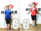 2019福建福州青少年肥胖怎么抑制寒假减肥指定魔方减肥训练营