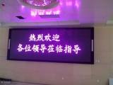 LED显示屏 P10 单色 紫色走字广告屏 门头屏