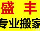 杭州盛丰老牌正宗专业搬家搬厂最好的服务最低价预约优惠中超低