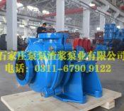 衬胶渣浆泵,衬胶渣浆泵使用案例