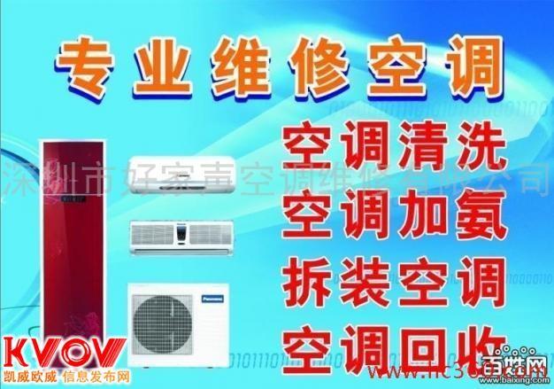 东营专业维修各品牌空调 7773339空调移机 空调拆装