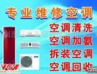 东营东城专业安移空调 空调拆装 空调维修 打孔