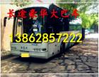 乘坐~苏州到商丘的直达汽车 客车13862857222 商丘