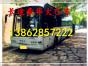 从昆山到长乐的汽车 时刻表13862857222 大客车票价