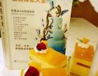 珠海蛋糕加盟店 深圳面包加盟店十大品牌排行榜哪家好