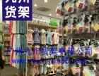 广州精品店货架、精品店货架厂、精品店装修图片