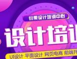 武汉UI设计、平面,淘宝电商零基础包学会,包就业。