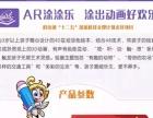 AR涂涂乐早教4D儿童学习机加盟 教育机构