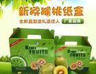 珠海中山江门澳门葡萄猕猴桃油桃百香果包装盒加嘉印印刷厂家直供