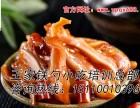 熟食培训 北京熟食培训 学习熟食技术