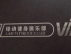 绿动健身俱乐部。