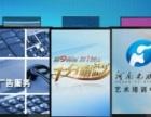 河南电视台 洛阳鑫宇大型庆典公司 LED宣传车