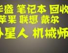 杭州外星人笔记本回收 杭州拯救者笔记本回收 杭州上门回收