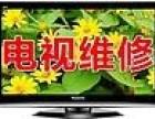 欢迎访问株洲夏华电视机售后维修,夏华电视机维修电话