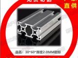 3060工业铝型材-3060欧标铝型材-铝型材配件-框架铝材
