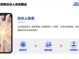 京東惠民購合伙人項目3月底開啟