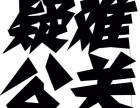 长宁仙霞路古北路找代理记账会计交接变更股权法人外资纳税申报