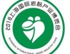 2018上海国际老龄产业博览会