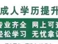 启东成人高考函授学历哪里有/启东提升学历难不难