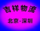 北京到深圳物流专线 物流电话 物流查询 可靠物流