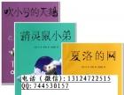 仙桃書店進貨暢銷社科兒童繪本學生用書圖書批發