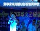 惠州零基础学声乐音乐/零基础学唱歌就到苏华文艺培训学校