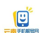 云南手机靓号网官方