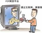 广州专业大额网贷 广州本地人私贷