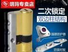 玥玛指纹锁 密码锁 升级C级锁芯 全市较低价