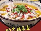 酸菜鱼米饭上市公司全程指导店面不赚钱退还加盟费!
