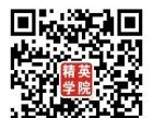 阳江淘宝培训:淘宝美工免费学!广东省精英职业学院