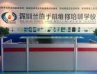 深圳兰德手机维修培训学校专业的维修培训学校包学会包就业