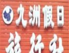 四平九洲假日旅行社近期旅游综合路线
