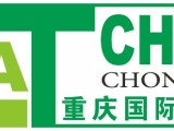2021重庆国际涂料展览会
