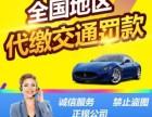 北京代办车辆过户上车牌指标 低价快速处理全国违章
