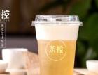 【茶控】加盟/加盟费用/项目详情