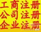 """温州公司注册营业执照""""代办营业执照""""会计记账代理""""商标代理"""