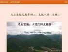 云南鸿运风水文化研究院
