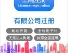 杭州公司注册代理记帐 财税咨询 注册地址 垫资验资
