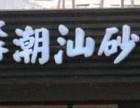 潮汕砂锅粥 广州潮汕砂锅粥加盟费用-潮汕砂锅粥加盟条件