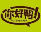 上海你好鸭加盟费多少钱 总部全程扶持开店