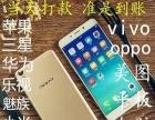 回收二手高价回收手机苹果/三星/华为/OPPO/VIVO