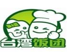 米棒台湾饭团加盟流程加盟电话 米棒台湾饭团加盟费多少钱